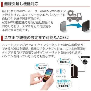無線LANルーター バッファロー WXR-1750DHP2 11ac 一戸建て マンション スマホ 親機 無線LAN ワイヤレス ルーター AOSS2 Wifi|hurry-up|05