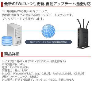 無線LANルーター バッファロー WXR-1750DHP2 11ac 一戸建て マンション スマホ 親機 無線LAN ワイヤレス ルーター AOSS2 Wifi|hurry-up|06