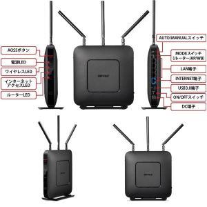 無線LANルーター バッファロー WXR-1750DHP2 11ac 一戸建て マンション スマホ 親機 無線LAN ワイヤレス ルーター AOSS2 Wifi|hurry-up|07