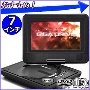 ポータブルDVDプレーヤー 車載 本体 7インチ VS-GDV070 DVD プレーヤー ポータブル SD USB ダイレクト録音 液晶 VERSOS|hurry-up