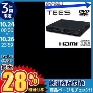 DVDプレーヤー HDMI コンパクト 据置き 再生専用 DVD-H225-BK DVD プレーヤー 本体 CPRM レジューム機能 CD 再生|hurry-up
