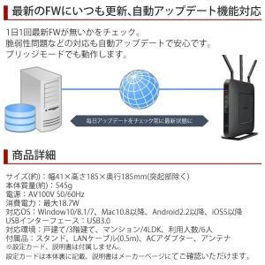 無線LANルーター バッファロー WXR-1750DHP2 11ac 一戸建て マンション スマホ 親機 無線LAN ワイヤレス ルーター AOSS2 Wifi 訳あり|hurry-up|06