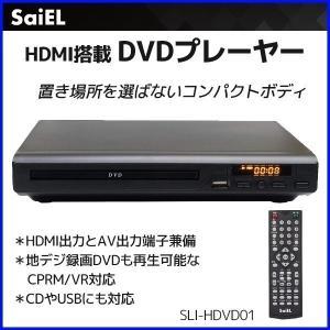 DVDプレーヤー HDMI コンパクト 再生専用 SLI-HDVD01 本体 DVD プレーヤー 薄型 CD USB CPRM リモコン 映像 再生|hurry-up