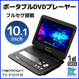 ポータブルDVDプレーヤー 車載 フルセグ テレビ 10インチ 本体 FV-P101FW DVD 再生 CPRM TV 視聴 CD USB SD|hurry-up