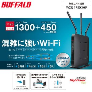 無線LANルーター バッファロー WXR-1750DHP 11ac 一戸建て マンション スマホ 親機 無線LAN ワイヤレス ルーター AOSS2 Wifi 訳あり|hurry-up|02