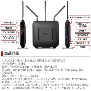 無線LANルーター バッファロー WXR-1750DHP 11ac 一戸建て マンション スマホ 親機 無線LAN ワイヤレス ルーター AOSS2 Wifi 訳あり|hurry-up|06