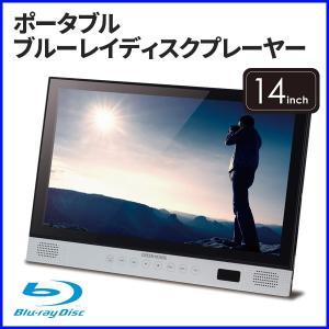 ブルーレイ ポータブル プレーヤー GH-PBD14A 14型 ブルーレイプレーヤー 車載 スタンド付き BD DVD CD HDMI MHL CPRM|hurry-up