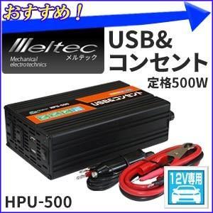 インバーター 車 12V USB コンセント HPU-500 メルテック 500W 短形波 AC 2way 電源 変換 自動車 車載 大自工業|hurry-up