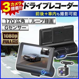 ドライブレコーダー 前後 3カメラ 車内 一体型 前後カメラ 2カメラ 常時録画 ドラレコ トリプルカメラ フロント リア 車内 Gセンター|hurry-up