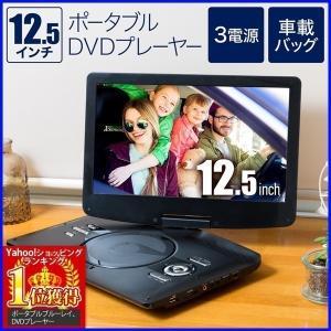 ポータブルDVDプレーヤー 車載 12インチ GR-S125T ポータブル DVD プレーヤー CPRM 再生 ヘッドレスト 取り付け 3電源 大画面|hurry-up