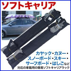 道具不要の簡単取付キャリア 付属しているベルトをドア枠から通して固定することで取り付けられるルーフキ...