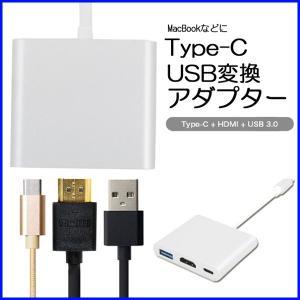 HDMI変換アダプタ type-c USB 3in1 HDMI 変換 スマホ タブレット パソコン テレビ モニター 接続 4K対応 3ポート同時使用|hurry-up