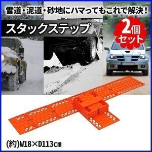 スタックラダー 113×18cm 2個セット 脱出 雪道 泥道 脱輪 スタックステップ 緊急 折り畳...
