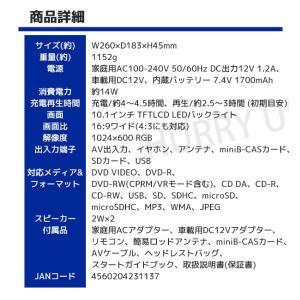 ポータブルDVDプレーヤー 車載 フルセグ 10インチ APD-101FR DVD ポータブル プレーヤー テレビ ワンセグ 高画質 ヘッドレスト|hurry-up|06