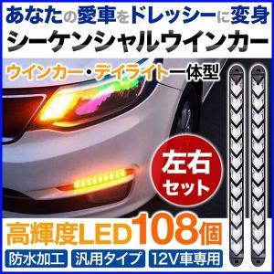 シーケンシャルウインカー テープ LED 左右セット 流れるウインカー デイライト ウインカー 一体型 汎用 防雨 ドレスアップ 12V|hurry-up