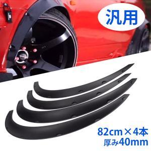 オーバーフェンダー 汎用 50mm 4枚セット ブラック 外装 カスタマイズ 軽量 タイヤ 黒 カー...