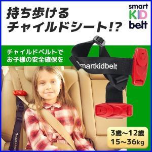スマートキッズベルト シートベルト 子ども用 後部座席 幼児用 携帯 持ち歩き 旅行 安心 安全 タクシー 小型 軽量