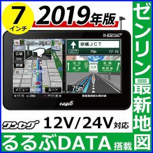 日本国内市場の8割を占める地図データのトップブランド「ゼンリン」の2019年春版地図を搭載! さらに...
