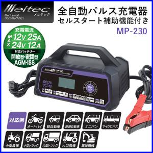 バッテリー充電器 12V 24V パルス充電器 セレクト式 MP-230 メルテック 車 全自動 バ...
