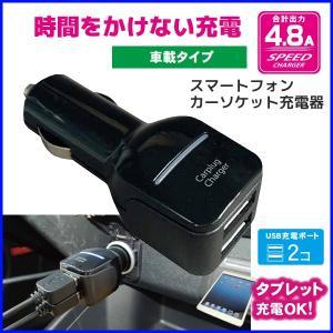 車のカーソケットから充電できるコンパクトな充電器 合計出力4.8A仕様で、スマートフォンやタブレット...