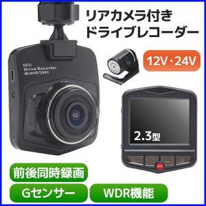 前後同時録画  明暗差に強いWDR機能搭載  Gセンサー搭載  駐車監視  その他の機能 ループ録画...