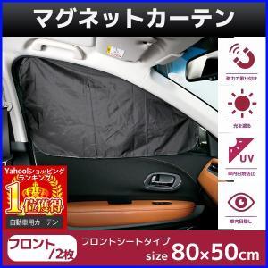 マグネットカーテン 車 フロント サイド 80×50cm 2枚入り UVカット サンシェード 磁石 取付 カーテン プライバシー保護 日焼け防止|hurry-up