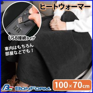 ブランケット 車用 100×70cm USB ボンフォーム ヒートウォーマー ひざ掛け 電気毛布 ホットブランケット あたたかい 冬 寒さ対策