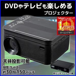 プロジェクター DVD 一体型 地デジ 対応 ホームシアター 家庭用 天井 DVDプレイヤー テレビ...