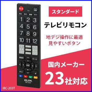リモコン テレビリモコン 汎用 IRC-203T エルパ テレビ TV 予備 スペア 汎用リモコン ...