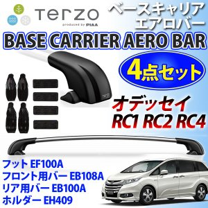 エアロバー ベースキャリア TERZO 4点セット オデッセイ RC1 RC2 RC4 専用 1台分 フット バー ホルダー エアロルーフキャリア エアロベースキャリア|hurry-up|02