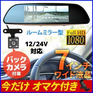 ドライブレコーダー 2カメラ 前後 一体型 ミラー型 バックカメラ オマケつき 液晶 7インチ Gセンサー ループ録画 12V 24V|hurry-up