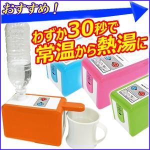 湯沸かし クイックボイル ボトル サーバー TI-KBS500 ペットボトルサーバー 湯沸かしサーバー 熱湯 常温水 給湯 給水 クイックボトルサーバー hurry-up
