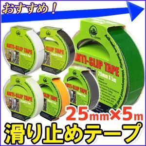 すべり止めテープ 滑り止めテープ 幅 25mm 長さ 5m 緑 黄 グレー 白 ブラック 蓄光 ノンスリップテープ 階段 屋内 屋外 鉱物粒子 ザラザラ