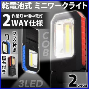 作業灯 LED COB ワークライト 車 倉庫 作業 マグネット フック LEDライト 電池式 磁石 角度調節 懐中電灯 ハンドライト 手持ち 明るい