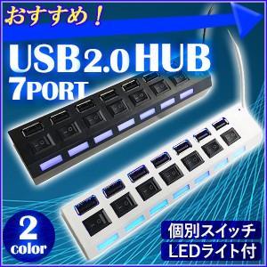 USB ハブ 7ポート USB2.0 セルフパワー スイッチ付 個別切り替え 電源付き LEDライト 充電 コード USBハブ 増設 ハイスピード 待機電流カット|hurry-up
