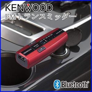 トランスミッター Bluetooth搭載 CAX-BT10 ケンウッド KENWOOD 4ch FM...