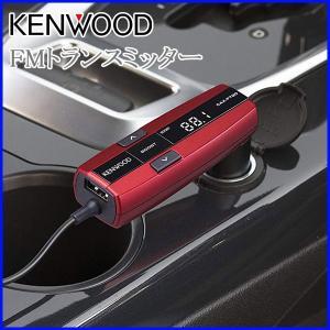 トランスミッター Bluetooth搭載 CAX-FT20 ケンウッド KENWOOD 141ch ...