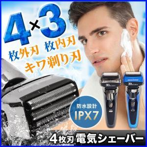 シェーバー メンズ 4枚刃 電気シェーバー 男性用 SL-800 充電式 電動 髭剃り 防水 水洗い...