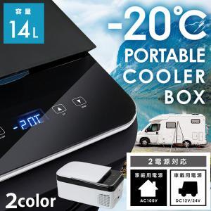 車載 冷蔵庫 冷凍庫 14l 車 家庭 2電源 12V 24V AC100V 冷蔵冷凍庫 保冷庫 冷...