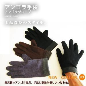 暖かな柔らか素材 アンゴラ手袋グローブ 4パターン;三色展開2013-|hushop