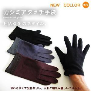 暖かく柔らか抜群素材 カシミアタッチ手袋 4パターン;三色展開2014-|hushop