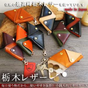 栃木レザー 財布  2色を組み合わせ自由に選べる小銭入れ 名入れ無料  日本製 キーケース ギフト クリスマスプレゼント メッセージ刻印 ラッピング無料|hushop