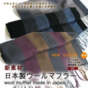 高級日本製 ウールマフラー 6色展開;J082-|hushop