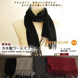お洒落で上質 ウールマフラー 4色展開;日本製;J109-|hushop