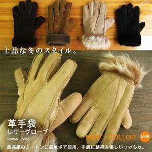 人気の暖か本革手袋 ムートンレザーグローブ 3色展開;J122-|hushop