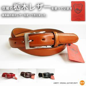安心の日本製栃木レザー最強本革ベルト メンズ ビジネス 5色展開 フリーサイズ J128-|hushop