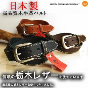 日本製栃木レザー最強本革ステッチベルト メンズ 3色展開 フリーサイズ J129-|hushop