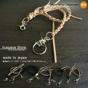 日本製本革 皮ひもウォレットレザーロープ;6色展開 約50cm|hushop