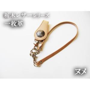 日本製 栃木レザー 本革 ハンドメイドコンチョトップ付き皮ひも レザーロープ ベルトロープ 革ひも 新色入荷 約50cm|hushop|12