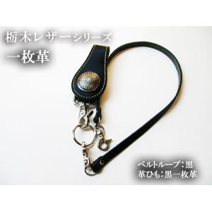 日本製 栃木レザー 本革 ハンドメイドコンチョトップ付き皮ひも レザーロープ ベルトロープ 革ひも 新色入荷 約50cm|hushop|14